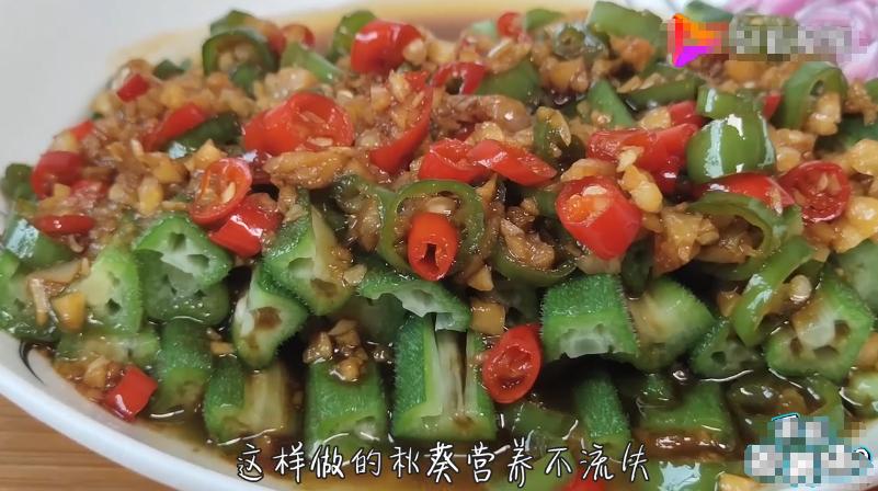 以后秋葵不要再炒着吃了这样做比肉都好吃