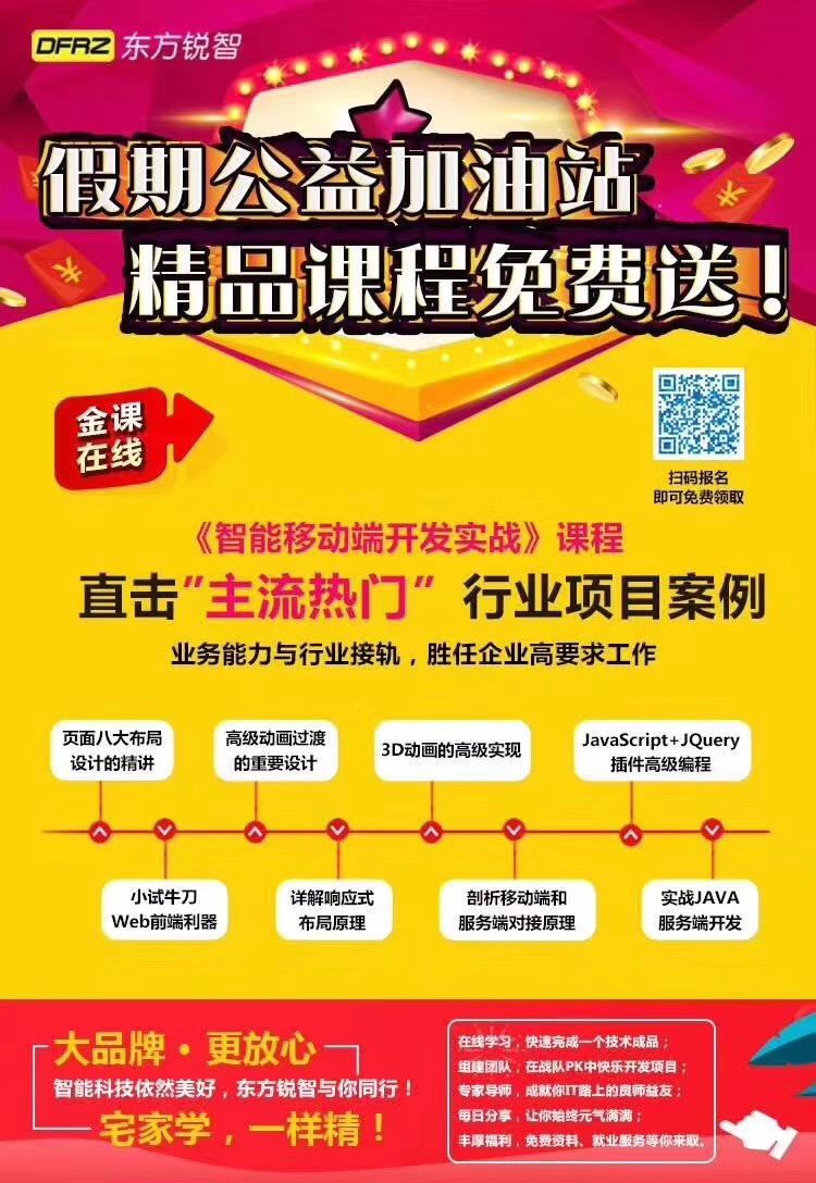 东方锐智【Java/Html5精品课程免费送】