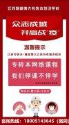 南京五(wu)年制(zhi)專(zhuan)轉本,如何(he)選擇(ze)一個通過(guo)率高(gao)的(de)培(pei)訓輔導(dao)ji) title=
