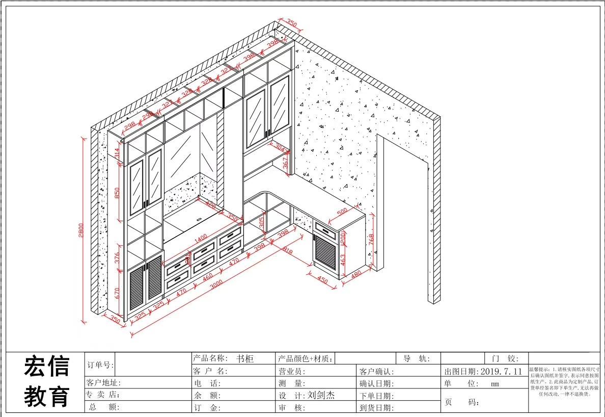深圳罗湖定制家具设计课程哪家好?宏信学校一对一授课