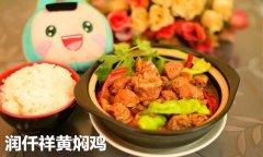 加盟润仟祥黄焖鸡米饭有哪些优势 开店费用高吗