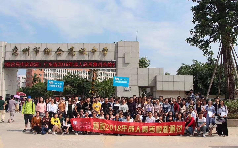深圳布吉成人高考、专升本、自考、网络教育报名点