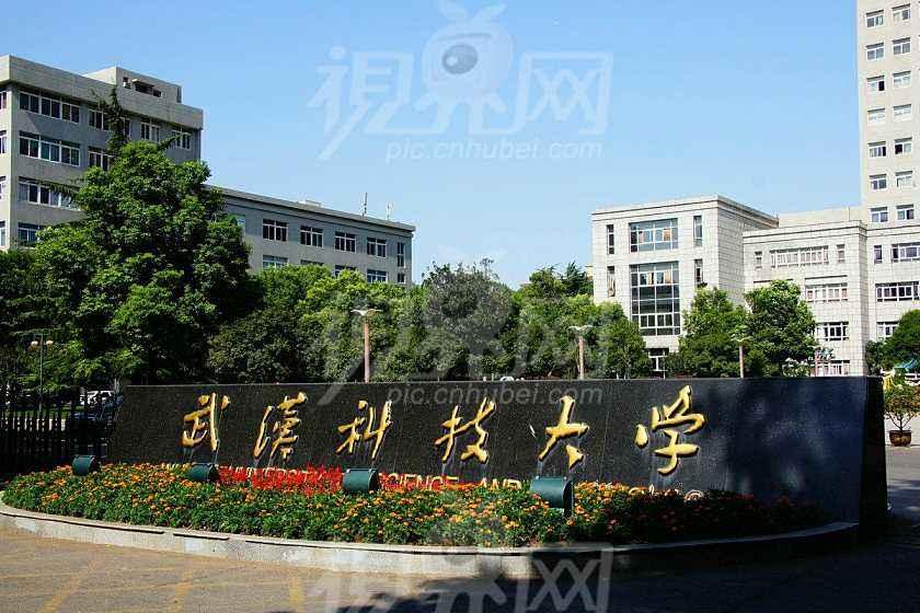 2021年武汉科技大学成人教育临床医学专升本招生问答