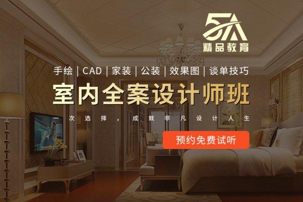 九江家居装修设计培训课程