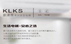 江西康力电梯全系列产品