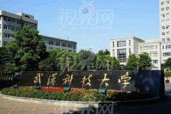 武汉科技大学成人高考临床医学专升本怎么申请学士学位