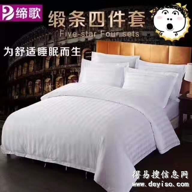 赤峰酒店宾馆民宿公寓床品销售
