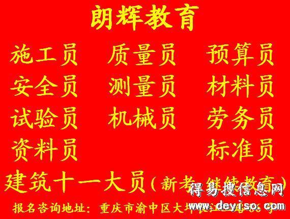 重庆考质量员证需要准备什么资料 建筑九大员证报考