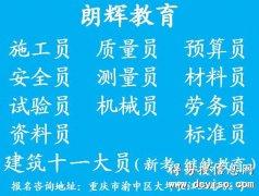 重庆考安全员证报名步骤是怎样的 建筑十一大员证报考